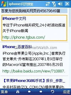 Baidu Mobile Search Results