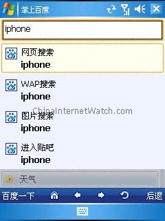 "Baidu Mobile Search ""iphone"""