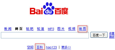 Baidu New Homepage
