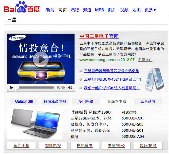 Baidu Updated Brandzone Product Offering