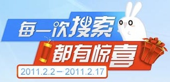 Baidu to Give Away 20 Million Yuan Red Packet in 2011
