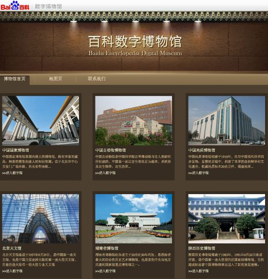 Baidu Launched Encyclopedia Digital Museum