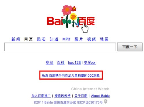 Baidu Allows Ad on Homepage for the First Time