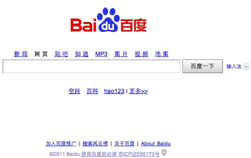 Baidu Homepage