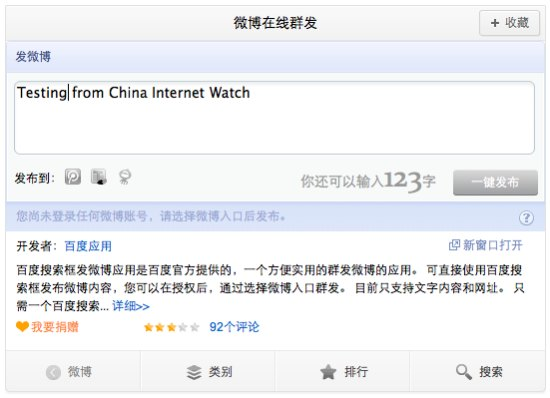 Baidu Launched Microblogging Tool