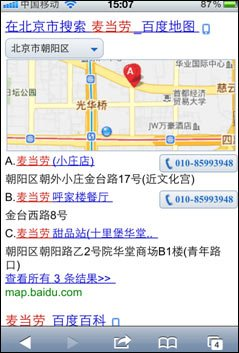 Baidu Mobile Search Can Now Find Nearby Restaurants for You
