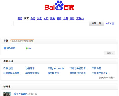 Baidu Launched New Homepage with Modules