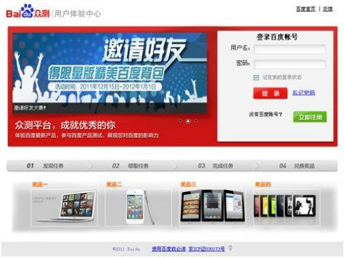 Baidu Launched Open Beta Test Platform