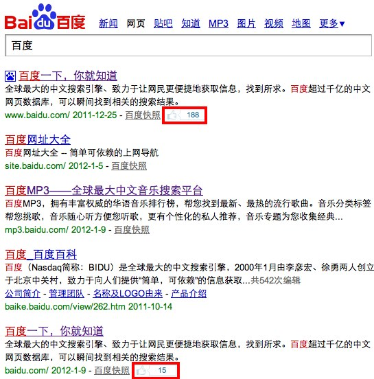 "Baidu Integrating Social Into Search Results Similar to ""Google +1″"