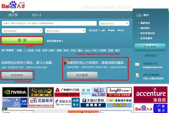 "Baidu Launched Employment Website ""Rencai"" in Beta"