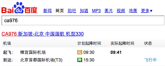 Flight Info in Baidu Search Results