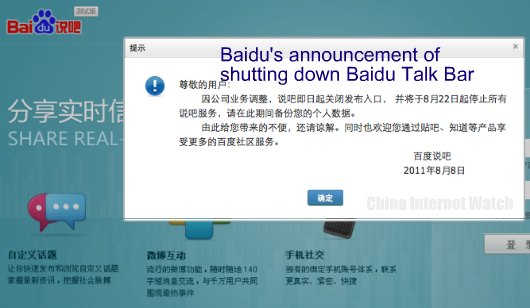 Baidu Shutting Down Talk Bar