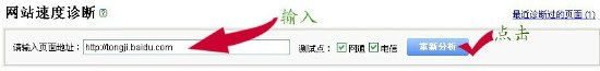 Baidu Stats: Enter Page URL to Check
