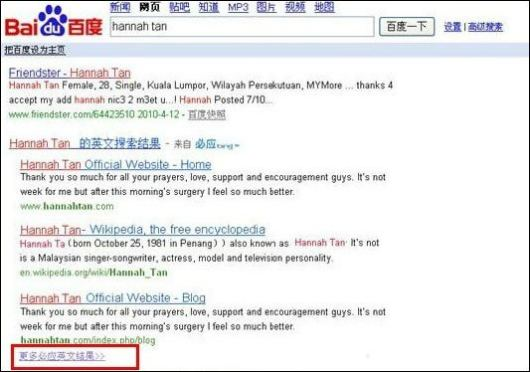 Bing to Power Baidu's English Search