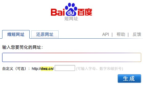 Baidu to Launch URL Shortening Service DWZ.cn