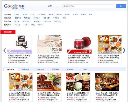 "Google China Launched Daily Deal Aggregator ""Shihui"""