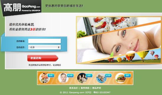 "Groupon China Website ""Gaopeng.com"" Officially Launched"