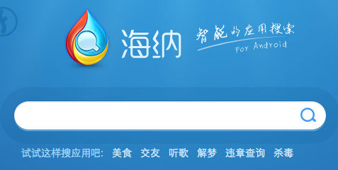 Tencent Launched Android Apps Search Engine