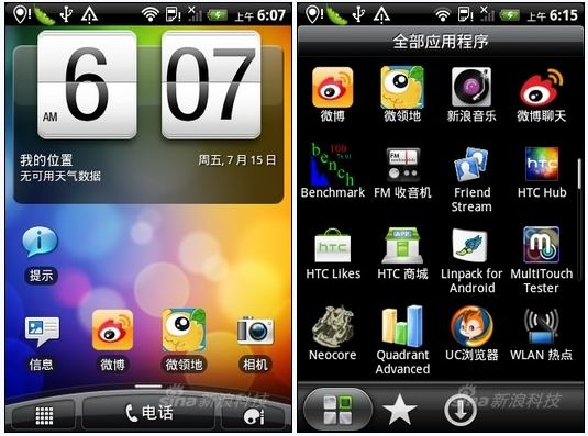 apps htc