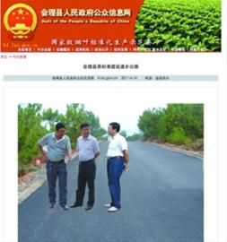 PSed Photo on Huili County Website