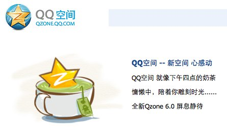 QZone Active Users Over 500 Million