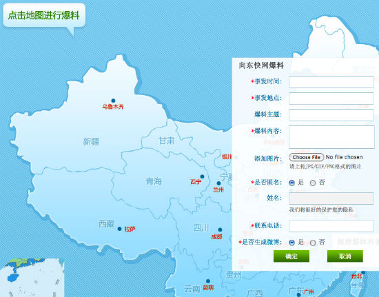 Sina Weibo Launched A Platform For News Tips Submission