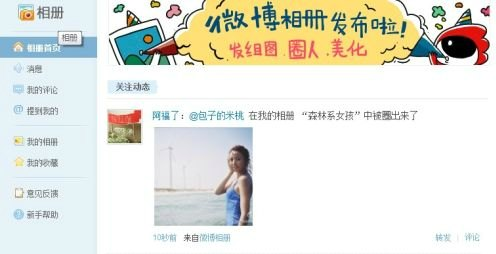 Sina Weibo's New Photo App with Tagging Feature