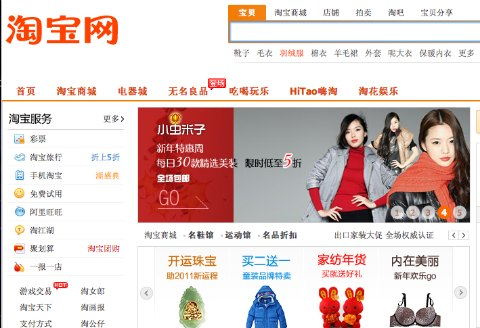 Taobao registered users reached 370 million by end 2010