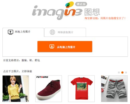 Taobao Imagine: An Image Search Engine for Shoppers