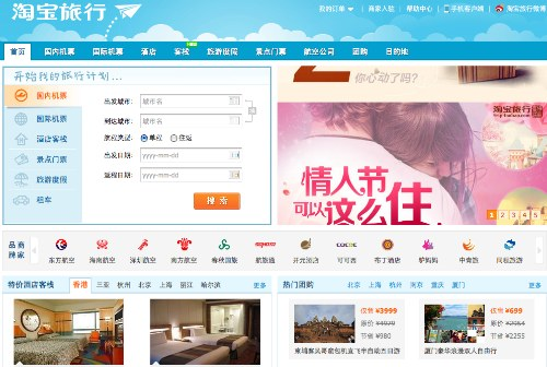 Taobao Trip Total Sales Exceeded 10 Billion Yuan in 2011