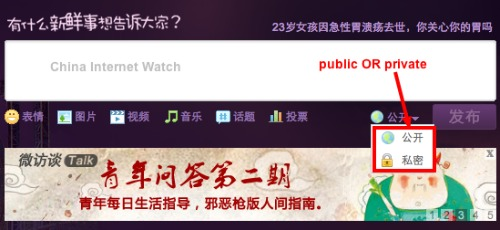 Sina Weibo Now Allows Private Posting