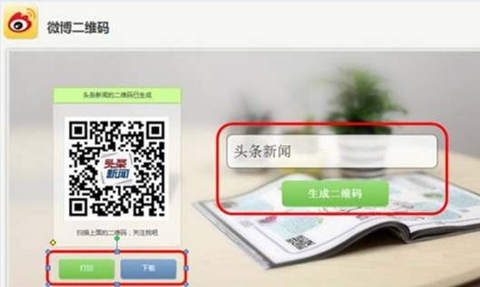 Sina Weibo Follow Tencent Weixin's Footstep to Take Over QR Code Entry Point