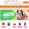 1688.com Homepage