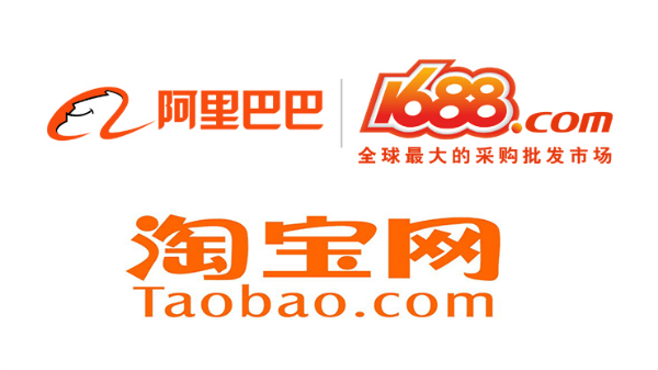 1688 Suppliers Appear In Taobao Search China Internet Watch