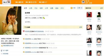Taobao Quietly Launched Social Network &#8220;Tao-Jianghu.com&#8221;
