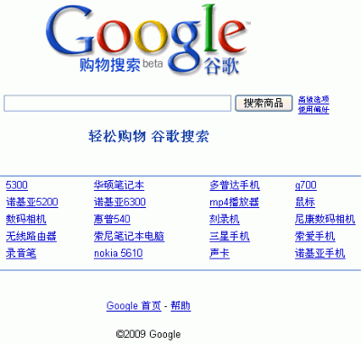 Google China Launched Product Search Beta