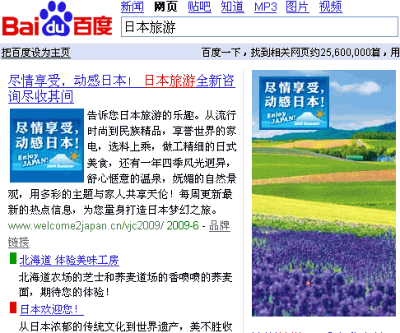 Baidu Promotes Japan Travel Online