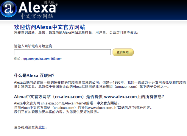 Alexa Launched its China Website