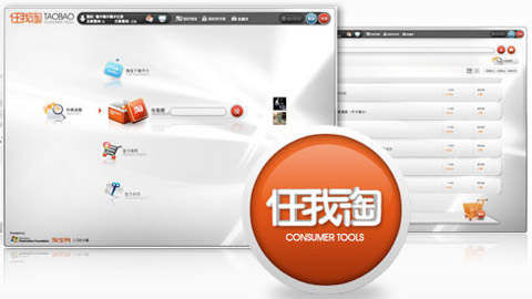 Taobao Launched Windows 7 Application in Beta