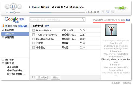 Google China Music Integrated Windows Live, Yahoo, and RenRen IDs