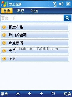 Baidu Mobile App
