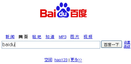 Baidu Old Homepage