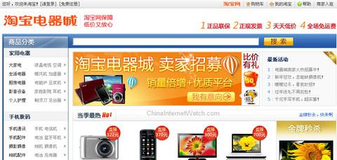Taobao Launched Electronics Mall