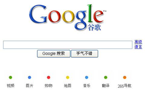 Previous Google China Homepage