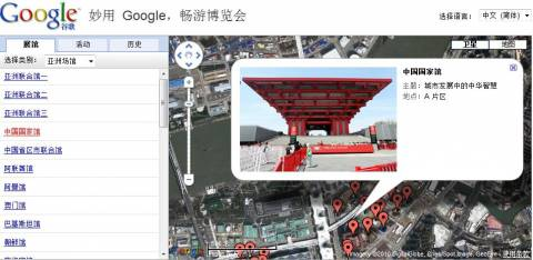 Explore Shanghai World Expo on Google