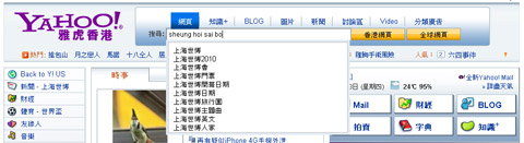 Yahoo Enhanced Search Suggestion for Taiwan and Hong Kong Market