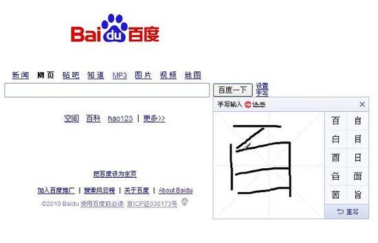 Baidu Added Handwriting Input for Search