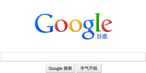 Google.cn stopping to redirect to HK with a deceptive landing page