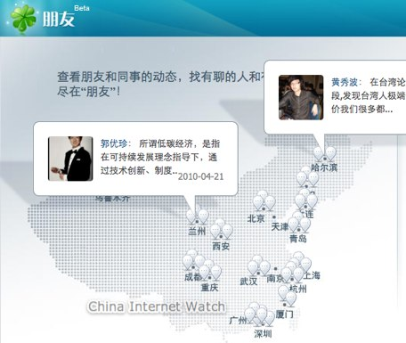 Tencent Launched Social Networking Site: &#8220;Friends&#8221;