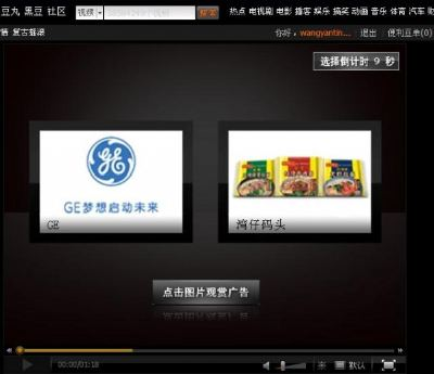Tudou Rolling out a new online video advertising format AdSelector